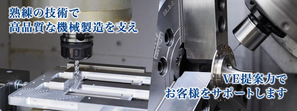 熟練の技術で高品質な機械製造を支え VE提案力でお客様をサポートします