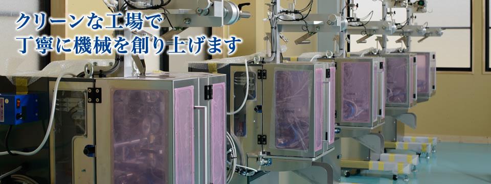 クリーンな工場で丁寧に機械を創り上げます